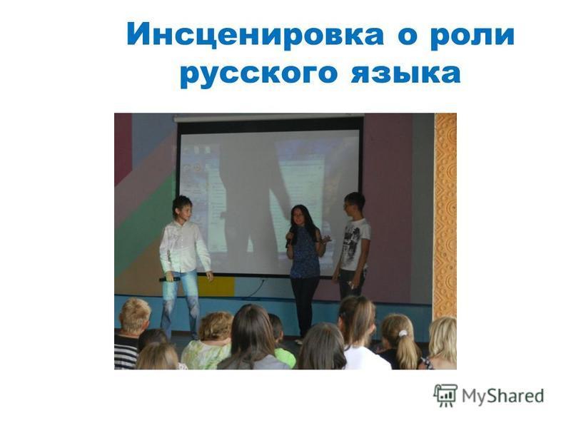 Инсценировка о роли русского языка