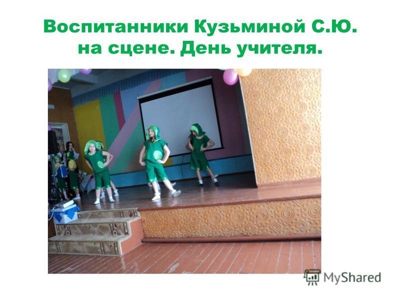 Воспитанники Кузьминой С.Ю. на сцене. День учителя.