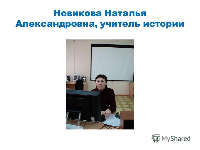Новикова Наталья Александровна, учитель истории
