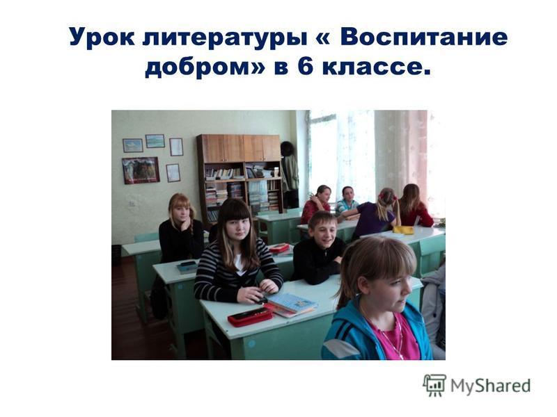 Урок литературы « Воспитание добром» в 6 классе.