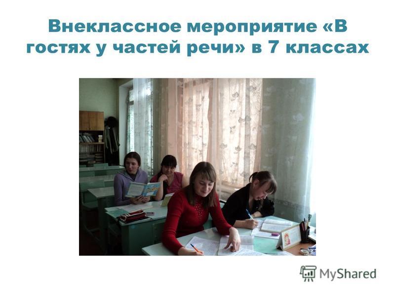 Внеклассное мероприятие «В гостях у частей речи» в 7 классах