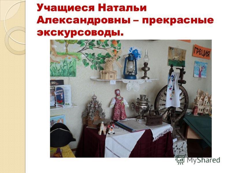 Учащиеся Натальи Александровны – прекрасные экскурсоводы.
