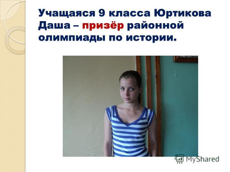 Учащаяся 9 класса Юртикова Даша – призёр районной олимпиады по истории.