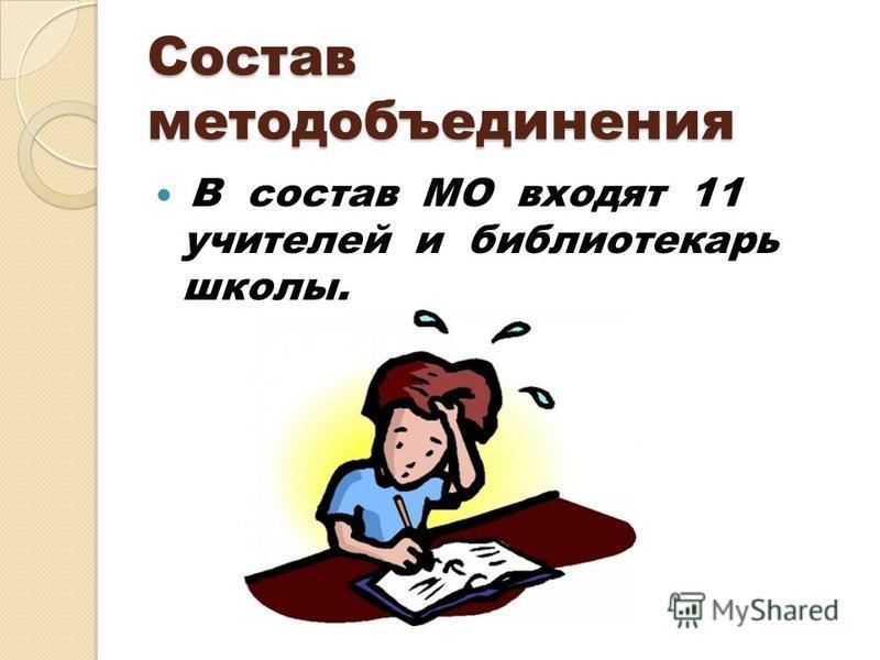 Состав методобъединения В состав МО входят 11 учителей и библиотекарь школы.
