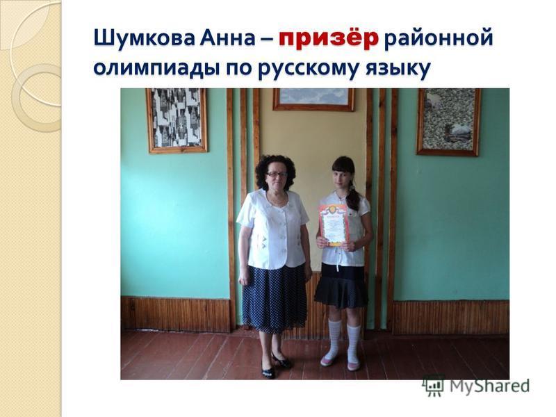 Шумкова Анна – призёр районной олимпиады по русскому языку