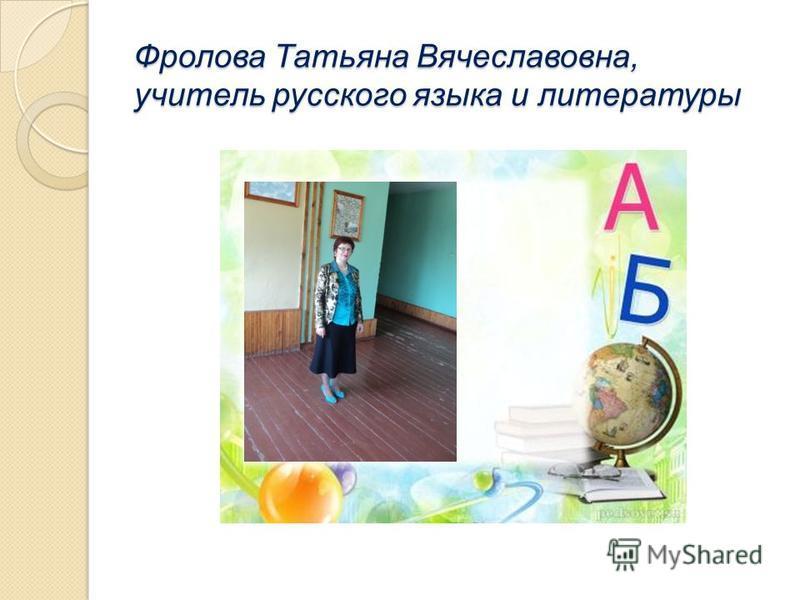 Фролова Татьяна Вячеславовна, учитель русского языка и литературы