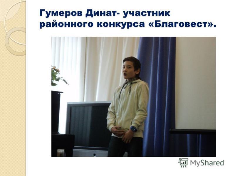 Гумеров Динат- участник районного конкурса «Благовест».