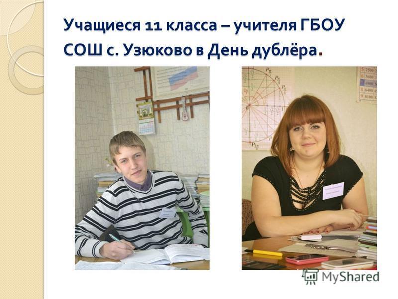 Учащиеся 11 класса – учителя ГБОУ СОШ с. Узюково в День дублёра.