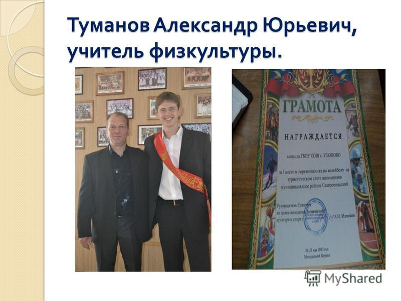 Туманов Александр Юрьевич, учитель физкультуры.