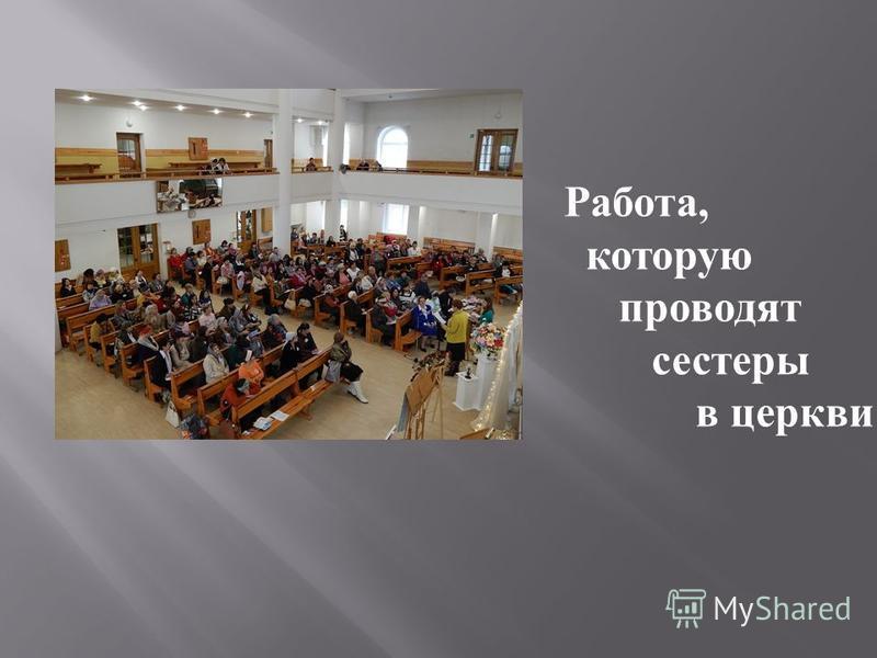 Работа, которую проводят сестры в церкви