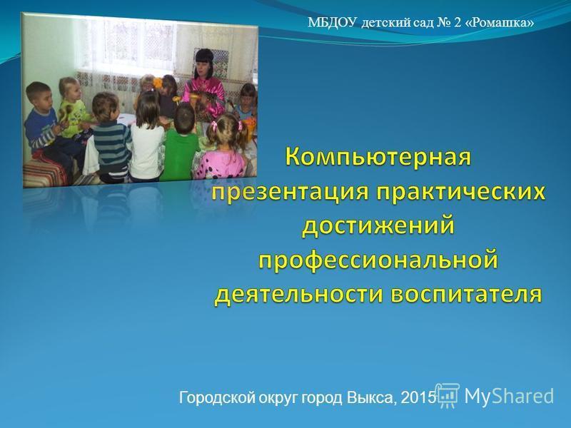 Городской округ город Выкса, 2015 МБДОУ детский сад 2 «Ромашка»