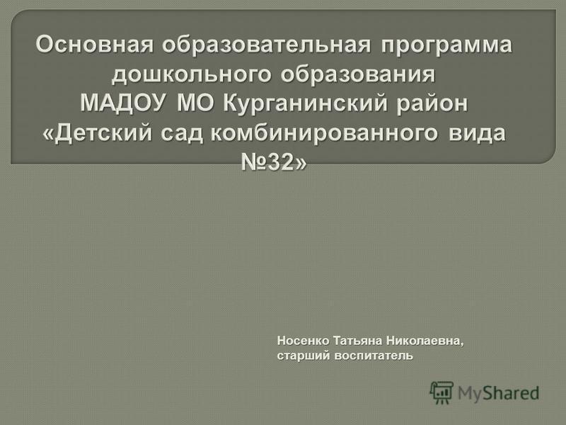 Носенко Татьяна Николаевна, старший воспитатель