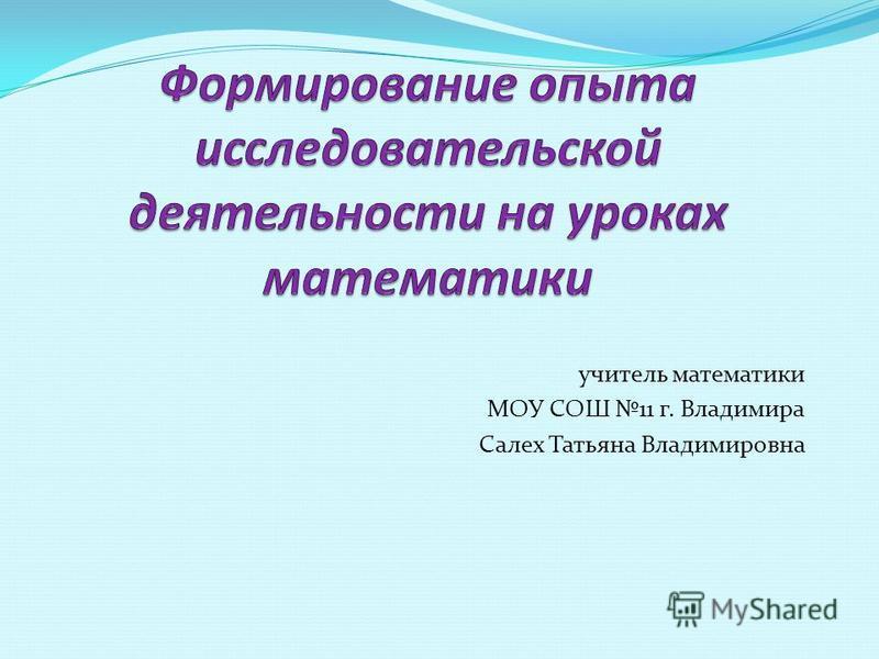 учитель математики МОУ СОШ 11 г. Владимира Салех Татьяна Владимировна