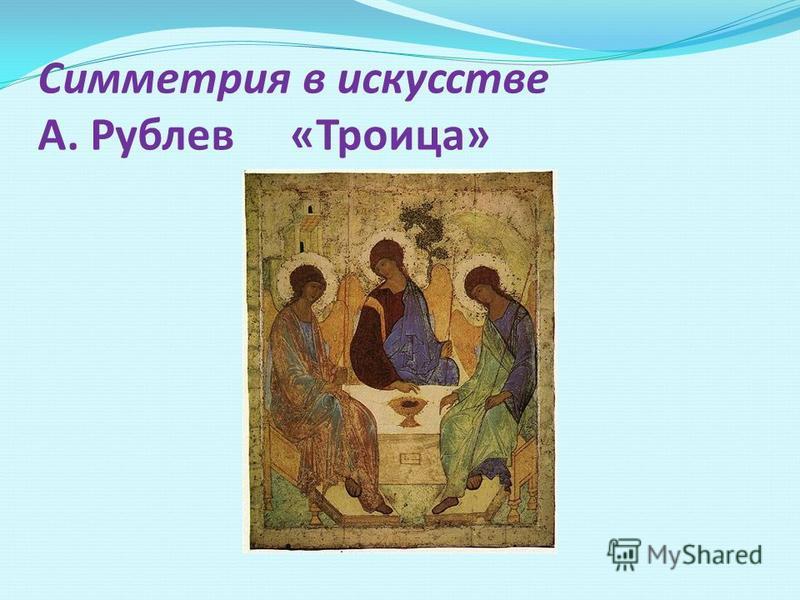 Симметрия в искусстве А. Рублев «Троица»
