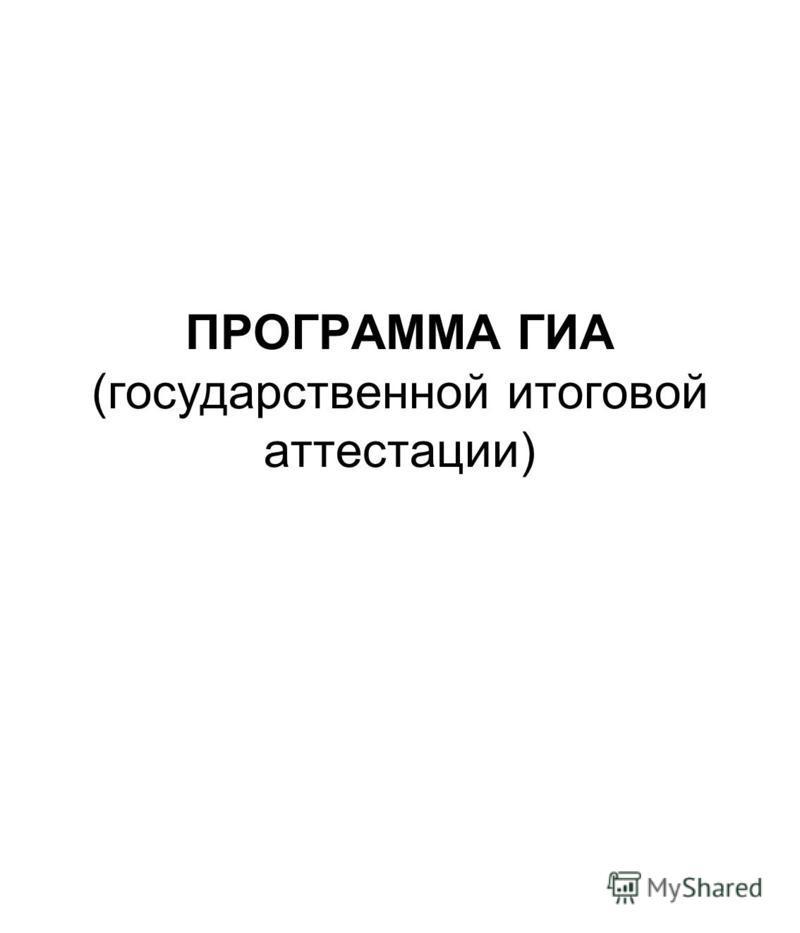 ПРОГРАММА ГИА (государственной итоговой аттестации)