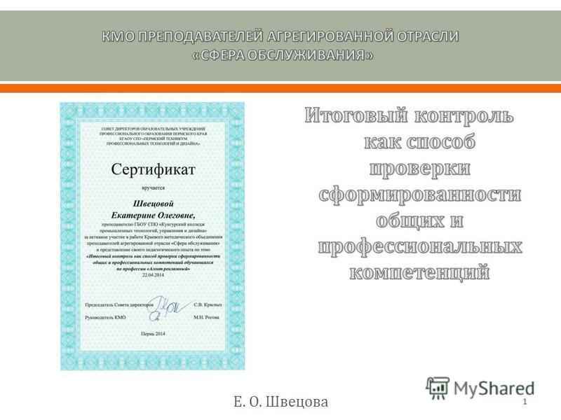 Е. О. Швецова 1