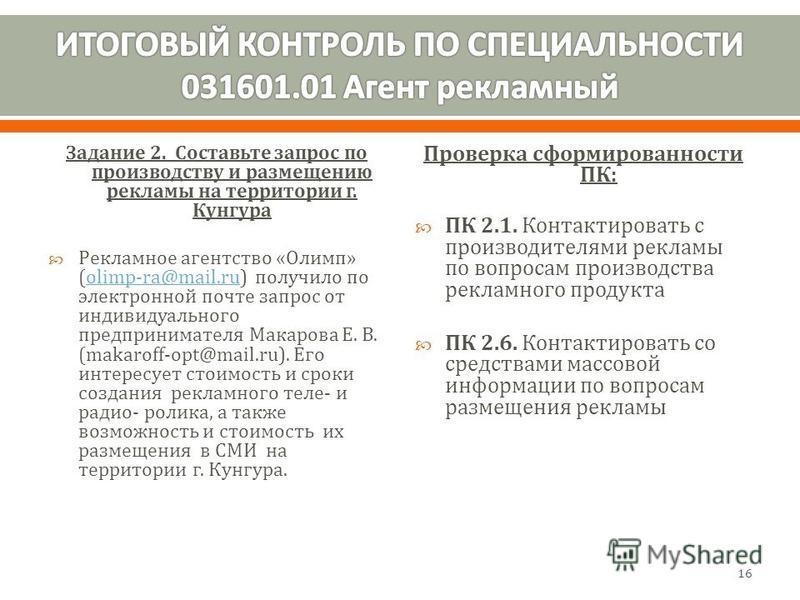 Задание 2. Составьте запрос по производству и размещению рекламы на территории г. Кунгура Рекламное агентство «Олимп» (olimp-ra@mail.ru) получило по электронной почте запрос от индивидуального предпринимателя Макарова Е. В. (makaroff-opt@mail.ru). Ег