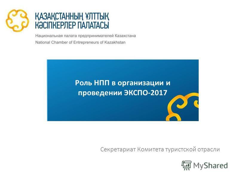 Секретариат Комитета туристской отрасли Роль НПП в организации и проведении ЭКСПО-2017