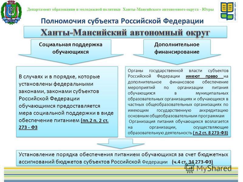 Департамент образования и молодежной политики Ханты-Мансийского автономного округа - Югры В случаях и в порядке, которые установлены федеральными законами, законами субъектов Российской Федерации обучающимся предоставляется мера социальной поддержки