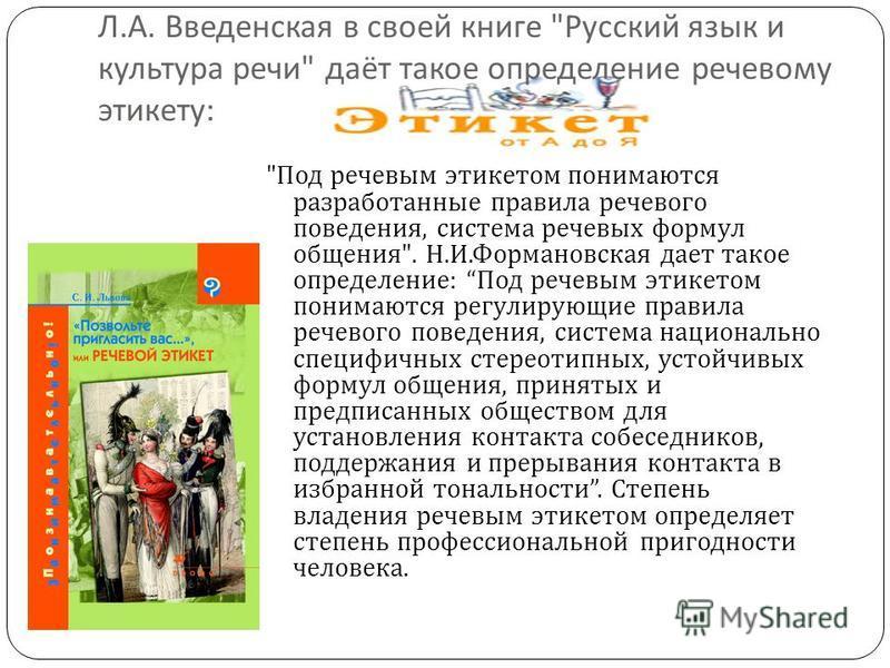 Л. А. Введенская в своей книге