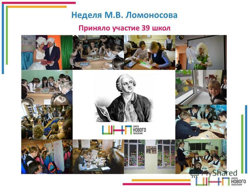 Неделя М.В. Ломоносова Приняло участие 39 школ