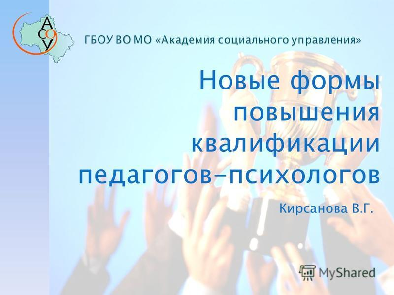 Кирсанова В.Г. Новые формы повышения квалификации педагогов-психологов