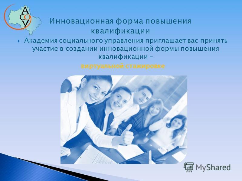 Академия социального управления приглашает вас принять участие в создании инновационной формы повышения квалификации - виртуальной стажировке