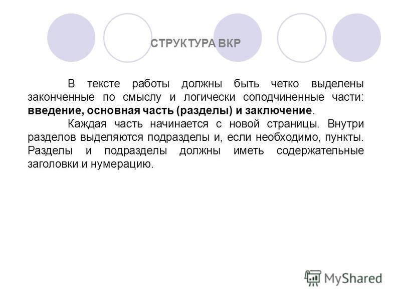 СТРУКТУРА ВКР В тексте работы должны быть четко выделены законченные по смыслу и логически соподчиненные части: введение, основная часть (разделы) и заключение. Каждая часть начинается с новой страницы. Внутри разделов выделяются подразделы и, если н