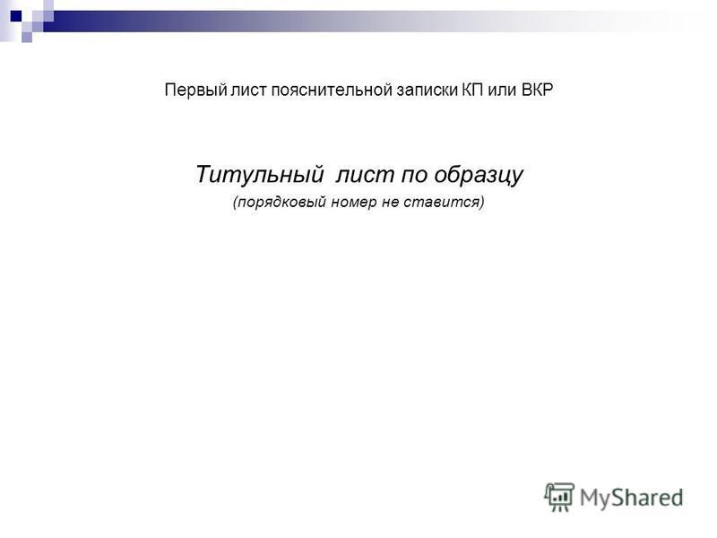 Первый лист пояснительной записки КП или ВКР Титульный лист по образцу (порядковый номер не ставится)