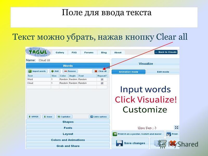 Поле для ввода текста Текст можно убрать, нажав кнопку Clear all