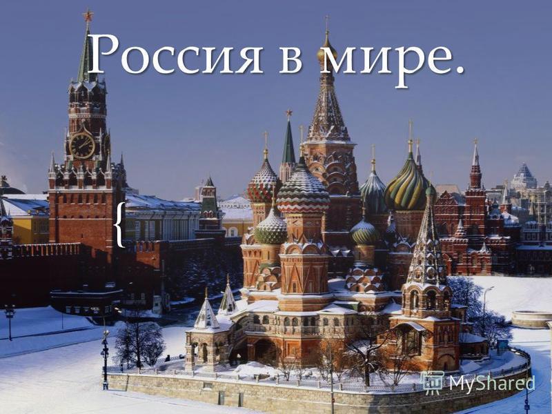{ Россия в мире.