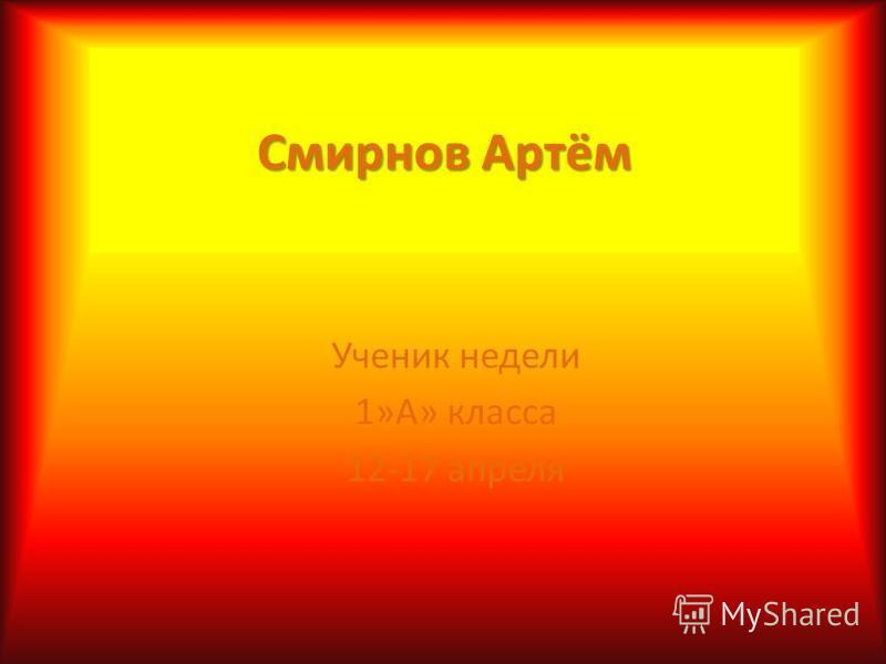 Смирнов Артём Ученик недели 1»А» класса 12-17 апреля