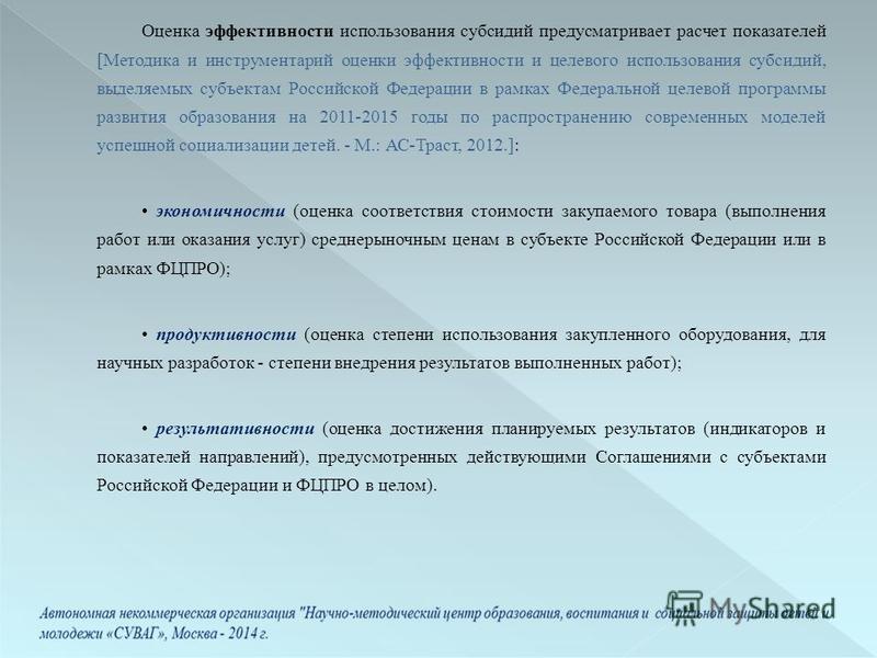 Оценка эффективности использования субсидий предусматривает расчет показателей [Методика и инструментарий оценки эффективности и целевого использования субсидий, выделяемых субъектам Российской Федерации в рамках Федеральной целевой программы развити
