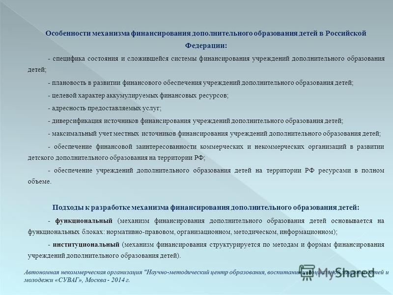 Особенности механизма финансирования дополнительного образования детей в Российской Федерации: - специфика состояния и сложившейся системы финансирования учреждений дополнительного образования детей; - плановость в развитии финансового обеспечения уч