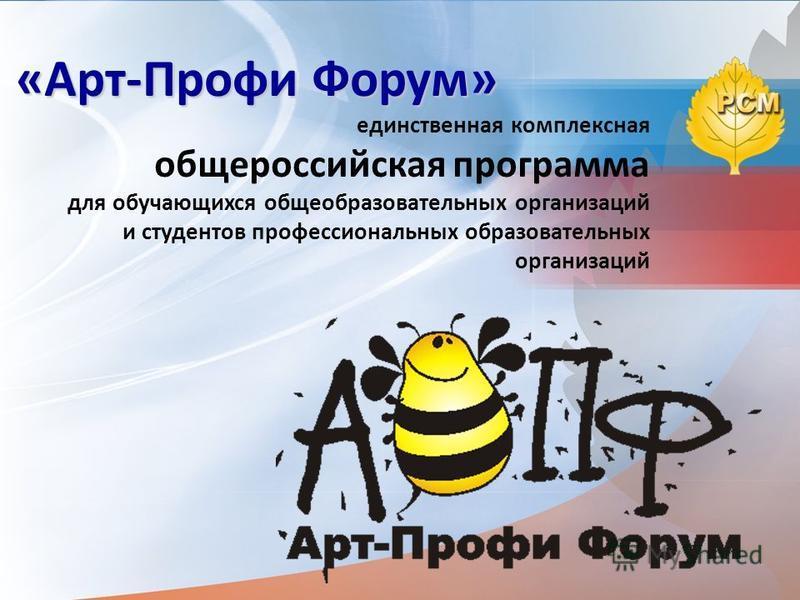 «Арт-Профи Форум» единственная комплексная общероссийская программа для обучающихся общеобразовательных организаций и студентов профессиональных образовательных организаций