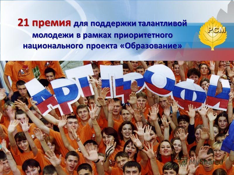 21 премия для поддержки талантливой молодежи в рамках приоритетного национального проекта «Образование»