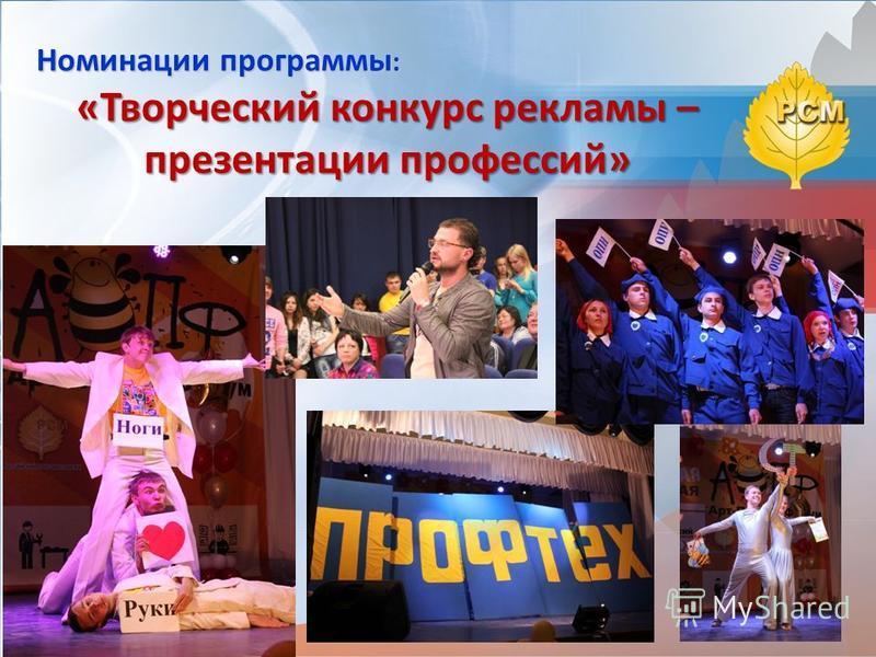 Номинации программы : «Творческий конкурс рекламы – презентации профессий»