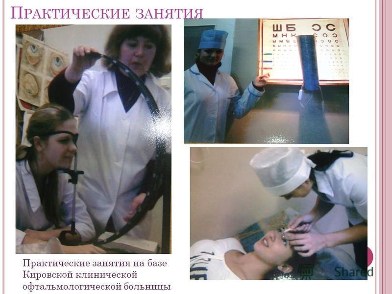 П РАКТИЧЕСКИЕ ЗАНЯТИЯ Практические занятия на базе Кировской клинической офтальмологической больницы