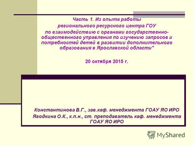 Часть 1. Из опыта работы регионального ресурсного центра ГОУ по взаимодействию с органами государственно- общественного управления по изучению запросов и потребностей детей в развитии дополнительного образования в Ярославской области