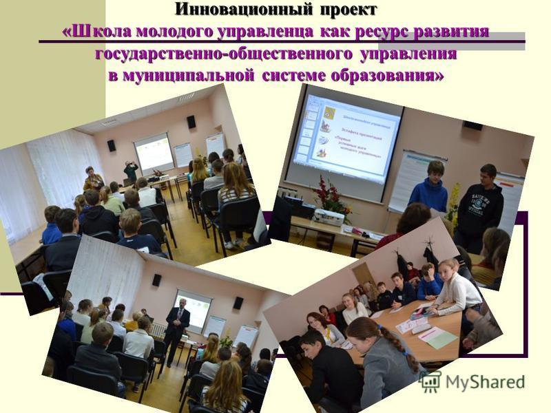 Инновационный проект «Школа молодого управленца как ресурс развития государственно-общественного управления в муниципальной системе образования»