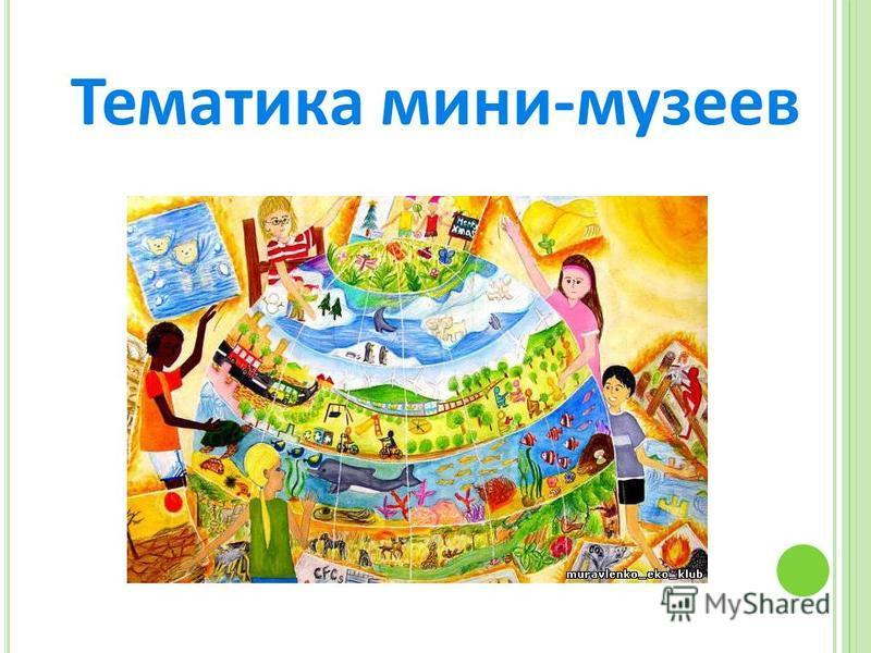 Тематика мини-музеев