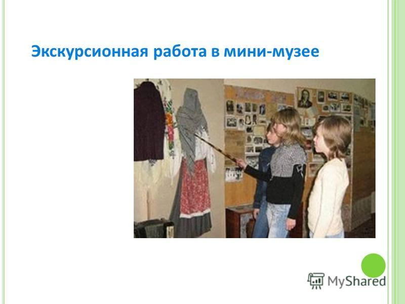 Экскурсионная работа в мини-музее