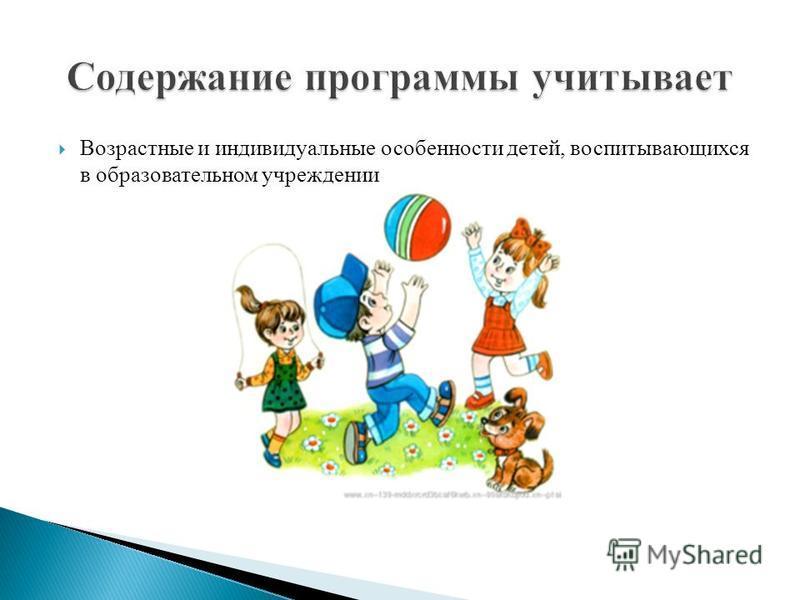 Возрастные и индивидуальные особенности детей, воспитывающихся в образовательном учреждении