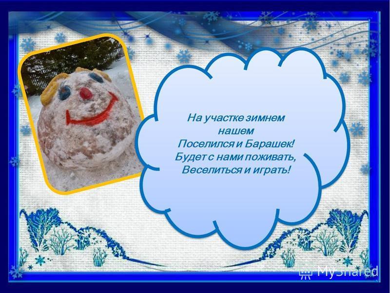 Самый главный здесь удав, У него отличный нрав, Любит он в снегу лежать, На себе детей катать! Самый главный здесь удав, У него отличный нрав, Любит он в снегу лежать, На себе детей катать! Самый главный здесь удав, У него отличный нрав, Любит он в с
