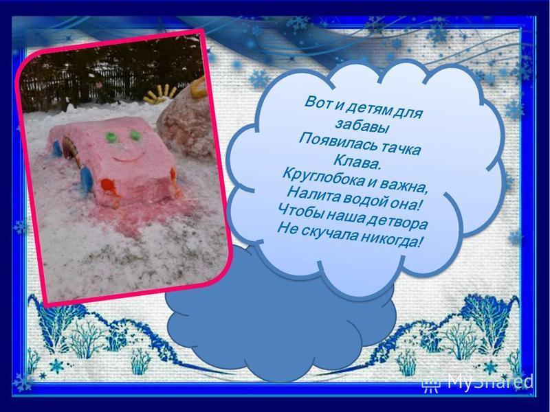 Нашу гусеницу дети Видят в самом ярком свете. Ходят детки тут и там, Снежным радуясь цветам! Нашу гусеницу дети Видят в самом ярком свете. Ходят детки тут и там, Снежным радуясь цветам!