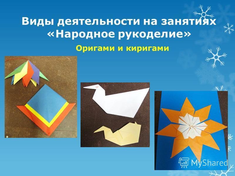 Виды деятельности на занятиях «Народное рукоделие» Оригами и киригами