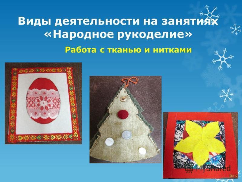 Виды деятельности на занятиях «Народное рукоделие» Работа с тканью и нитками