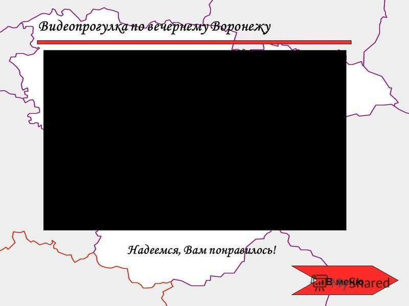 Видеопрогулка по вечернему Воронежу Надеемся, Вам понравилось! В меню
