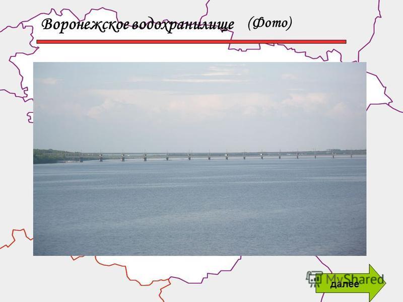 Воронежское водохранилище далее (Фото)