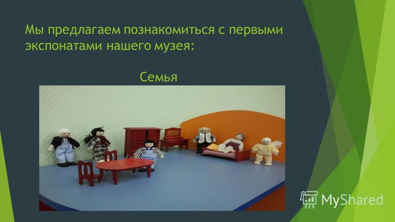 Мы предлагаем познакомиться с первыми экспонатами нашего музея: Семья